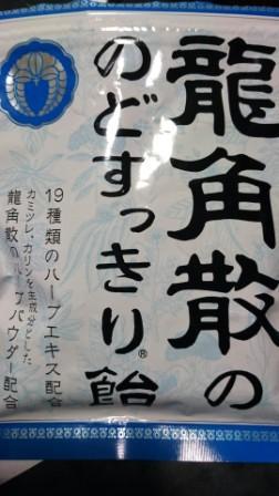 のどすっきり飴①.JPG