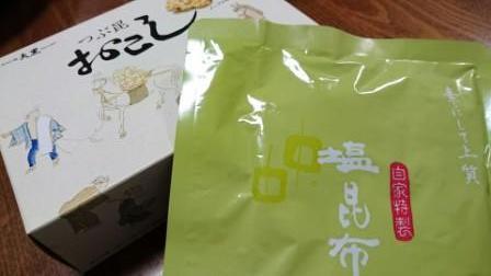 帰省土産②.JPG
