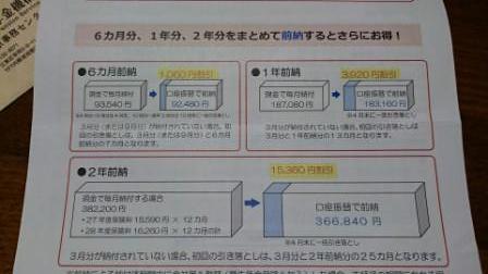 年金③.JPG