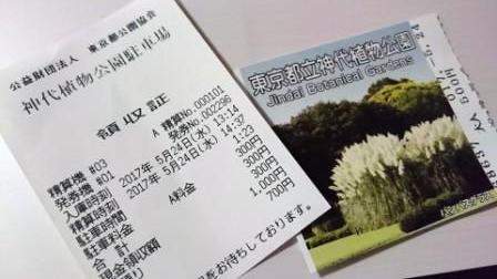 神代植物公園㉓.JPG