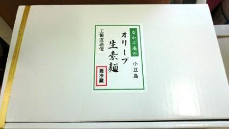 オリーブ生素麺①.JPG